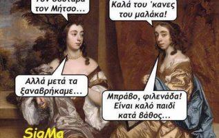 3104 Σαρκαστικά, χιουμοριστικά αρχαία memes 4