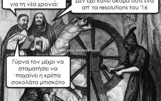3287 Σαρκαστικά, χιουμοριστικά αρχαία memes 5