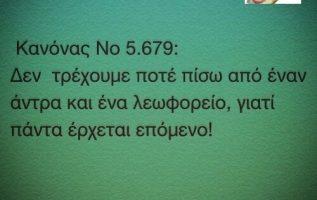 2872 Έξυπνες, αστειες ατάκες, εικόνες με λόγια 4