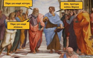 2408 Σαρκαστικά, χιουμοριστικά αρχαία memes 4