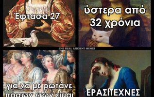3234 Σαρκαστικά, χιουμοριστικά αρχαία memes 2