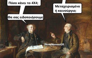 3313 Χιουμοριστικά αρχαία memes, Θα σας ειδοποιήσουμε 5