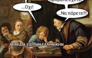 2353 Σαρκαστικά, χιουμοριστικά αρχαία memes 3