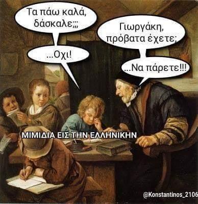 2353 Σαρκαστικά, χιουμοριστικά αρχαία memes 1