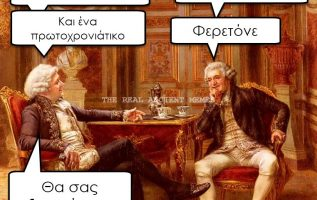 3509 Χιουμοριστικά αρχαία memes, Θα σας ειδοποιήσουμε 5