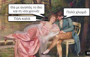 3260 Σαρκαστικά, χιουμοριστικά αρχαία memes 5