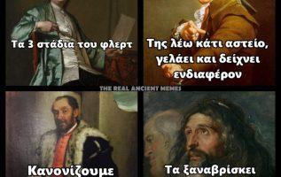 3517 Σαρκαστικά, χιουμοριστικά αρχαία memes 5