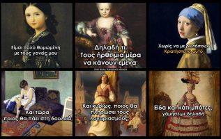 3321 Σαρκαστικά, χιουμοριστικά αρχαία memes 6