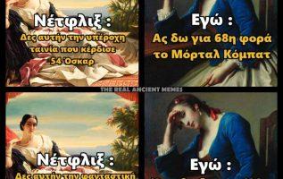 3323 Σαρκαστικά, χιουμοριστικά αρχαία memes 4