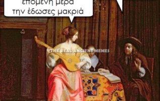 3551 Σαρκαστικά, χιουμοριστικά αρχαία memes 7