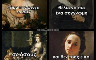 3232 Σαρκαστικά, χιουμοριστικά αρχαία memes 7