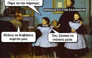 3545 Σαρκαστικά, χιουμοριστικά αρχαία memes 4