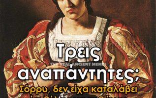 3374 Σαρκαστικά, χιουμοριστικά αρχαία memes 2