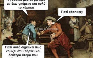 3445 Σαρκαστικά, χιουμοριστικά αρχαία memes 4