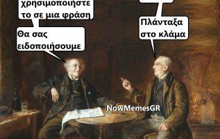 3307 Χιουμοριστικά αρχαία memes, Θα σας ειδοποιήσουμε 3