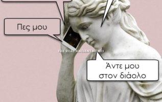 3511 Σαρκαστικά, χιουμοριστικά αρχαία memes 4