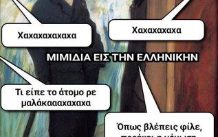 3535 Σαρκαστικά, χιουμοριστικά αρχαία memes 5