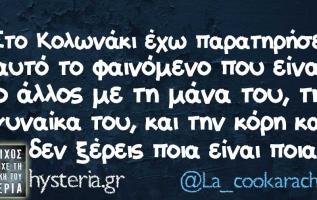 #La_cookaracha 4
