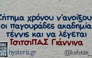 #kafetzis_o 4