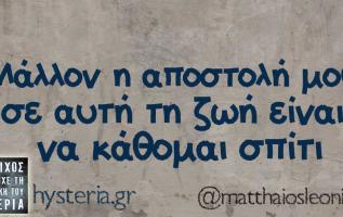 #matthaiosleonid 2