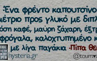 #toumvas 2
