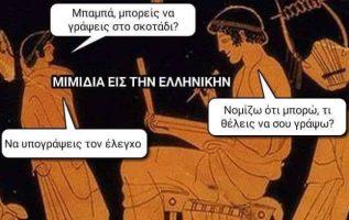 Μιμίδιο από Νανά Ιωσήφ 2