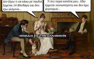Μιμίδιο από Thanasis Efstathiou 4
