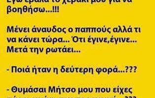 ΟΥΣΤ ΟΥΣΤ ΧΑ ΧΑ ΧΑ 2