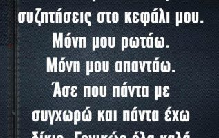…γενικώς όοοοολα καλά! #true_story #sfera #radio #cyprus 4
