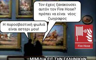 Μιμίδιο από Sakis Mihalopoulos 2