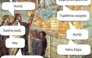 3875 Σαρκαστικά, χιουμοριστικά αρχαία memes 5