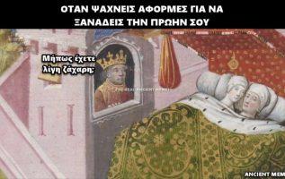 3883 Σαρκαστικά, χιουμοριστικά αρχαία memes 3