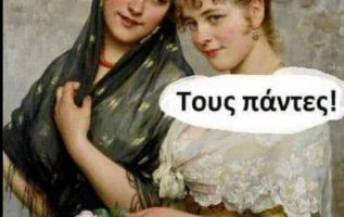 3792 Σαρκαστικά, χιουμοριστικά αρχαία memes 3