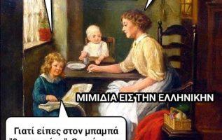 3905 Σαρκαστικά, χιουμοριστικά αρχαία memes 7