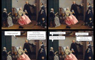 4429 Σαρκαστικά, χιουμοριστικά αρχαία memes 7