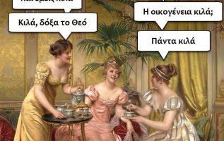 4420 Σαρκαστικά, χιουμοριστικά αρχαία memes 4