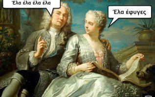 4356 Σαρκαστικά, χιουμοριστικά αρχαία memes 7