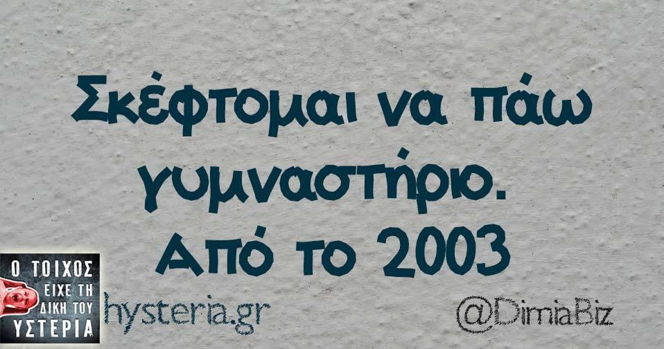 4492 Έξυπνες, αστειες ατάκες, εικόνες με λόγια 1