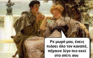 3919 Σαρκαστικά, χιουμοριστικά αρχαία memes 5