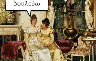 4445 Σαρκαστικά, χιουμοριστικά αρχαία memes 5