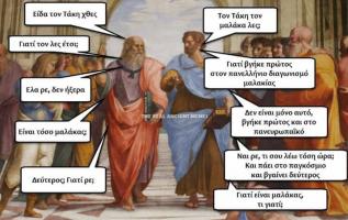 4570 Σαρκαστικά, χιουμοριστικά αρχαία memes 6