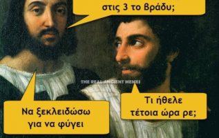 3861 Σαρκαστικά, χιουμοριστικά αρχαία memes 4