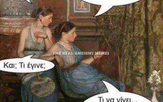 3967 Σαρκαστικά, χιουμοριστικά αρχαία memes 4