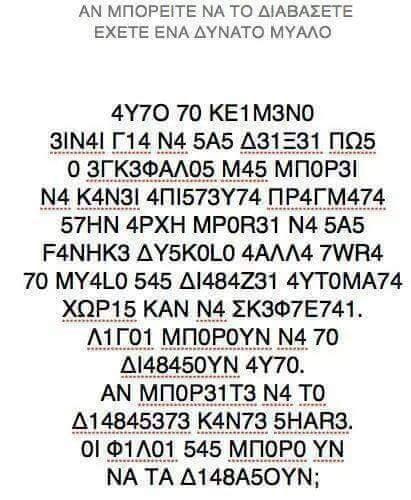 4588 Έξυπνες, αστειες ατάκες, εικόνες με λόγια 1