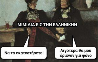 5291 Σαρκαστικά, χιουμοριστικά αρχαία memes 3