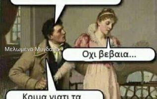 4817 Σαρκαστικά, χιουμοριστικά αρχαία memes 3