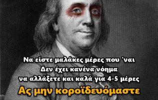 #pick_of_the_day Meme by Vaggelis Hantzis 4