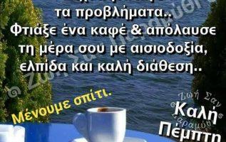 Την καλημέρα μου σε όλους!!!! 3