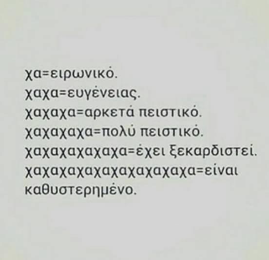 5991 Έξυπνες, αστειες ατάκες, εικόνες με λόγια 1