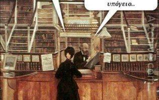 6335 Χιουμοριστικά αρχαία memes με βιβλία 5